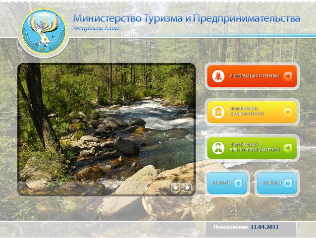 программа для информационного киоска санатория