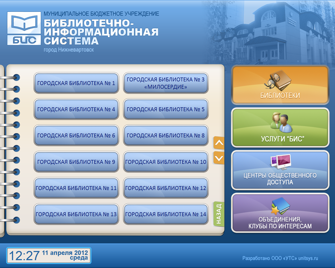 программа для информационного киоска библиотек