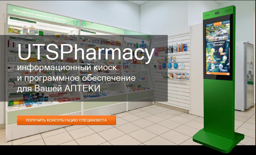 информационные киоски для аптек