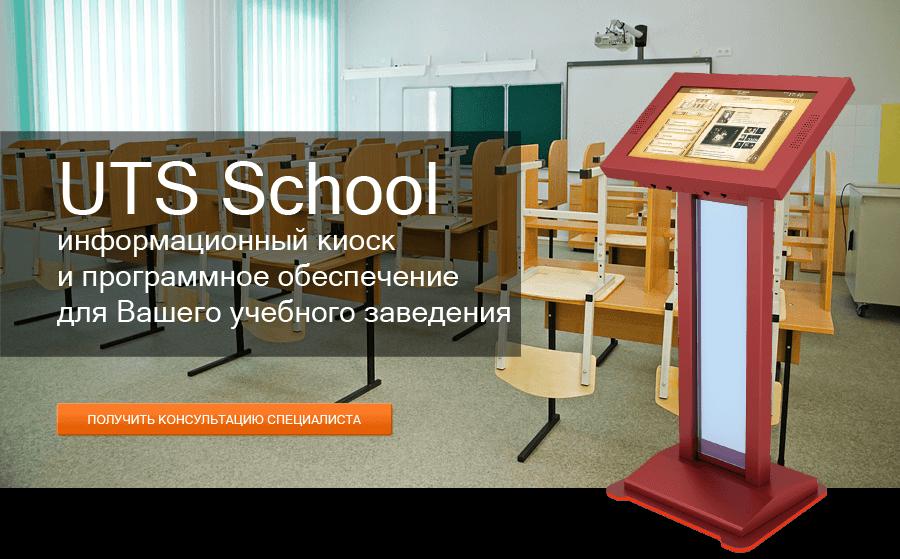 информационный киоск для школы