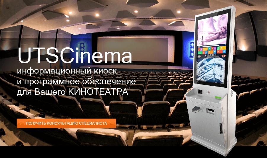 Информационный киоск для кинотеатров